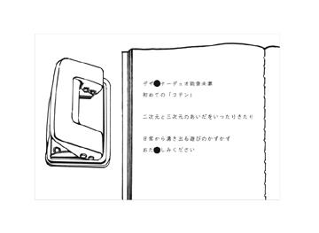 notofusai_koten01.jpg