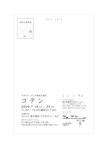 notofusai_koten02.jpg