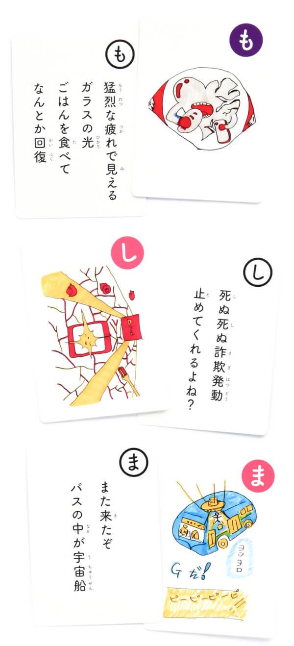 密買東京 幻聴妄想ワールドへようこそ 商品詳細(超・幻聴妄想かるた ...