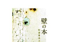 壁の本 -杉浦貴美子-