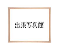 出張写真館 -池田晶紀-