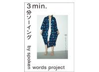 3min.(スリーミニッツ) -spoken words project、長嶋りかこ、KOKKA-